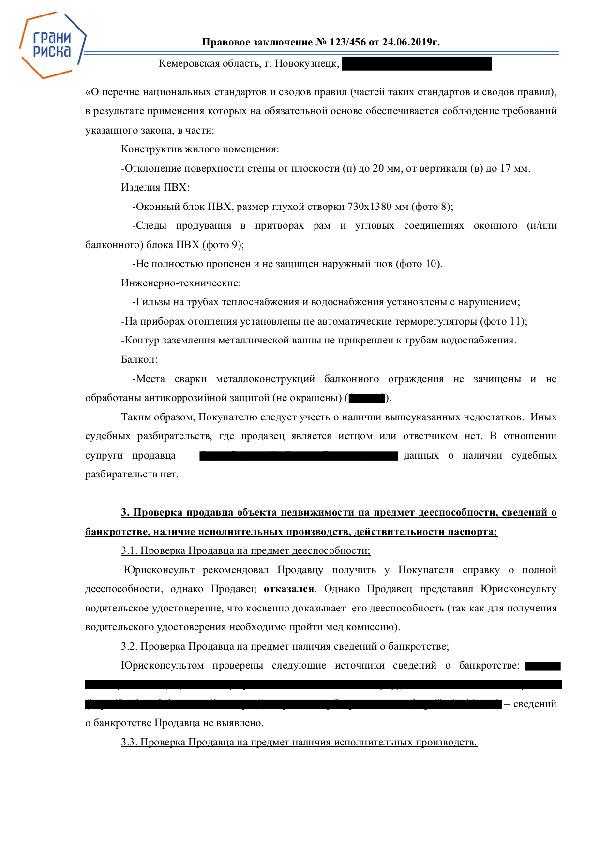 Пример отчёта по юридической проверке квартиры