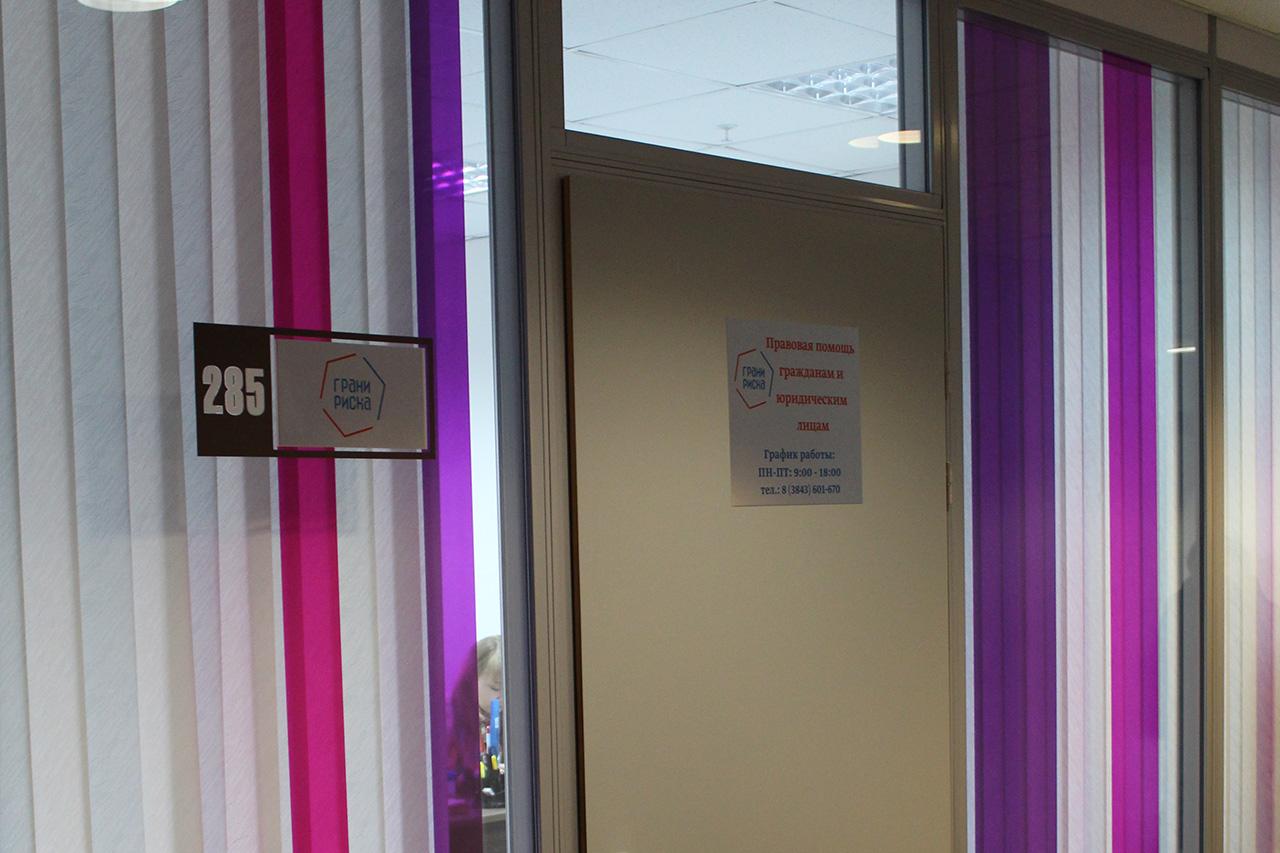 Вход в офис ООО «ЮК «ГРАНИ РИСКА»
